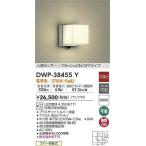 照明器具 大光電機(DAIKO) DWP-38455Y ブラケットライト ポーチライト LED (ランプ付き) 人感センサー フラッシュ ON/OFFタイプ 防雨形 電球色 [∽]