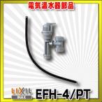 【ポイント最大 10倍】電気温水器部品 INAX EFH-4/PT 排水器具 カウンター設置用 [★]