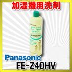 【ポイント最大 10倍】 パナソニック FE-Z40HV 空気清浄機 加湿機用洗剤(400mL) [■]