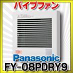 換気扇 パナソニック FY-08PDRY9 パイプファン 人感センサー付 自動運転形 トイレ用 プラグコード付 [◇]の画像