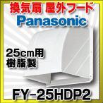 【ポイント最大 10倍】パナソニック 換気扇部材 屋外フード 25cm用 樹脂製 【FY-25HDP2】