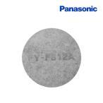 【ポイント最大 10倍】パナソニック 換気扇 部材 【FY-FB12A/FYFB12A】 交換用フィルター [☆]