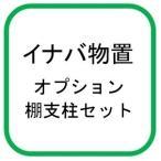 イナバ物置 棚支柱セットBH H9-0275 ハイルーフタイプ NXN型オプション [♪▲【本体同時注文のみ】]