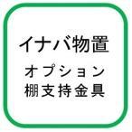 【ポイント最大 10倍】イナバ物置 棚支持金具UJ H9-0278 物置オプション [♪▲【本体同時注文のみ】]
