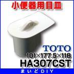 【ポイント最大 10倍】トイレまわり取り替えパーツ TOTO HA307CST 小便器用目皿(樹脂製) 101×177.5×118 [■]