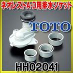 【ポイント最大 10倍】トイレまわり取り替えパーツ TOTO HH02041 ネオレストA・D用排水ソケット [■]