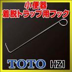 トイレまわり取り替えパーツ TOTO HZ1 小便器着脱トラップ用フック [■]