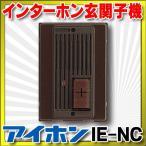 【ポイント最大 10倍】インターホン玄関子機 アイホン IE-NC 標準型玄関子機 埋込型子機 [∽]