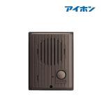 【ポイント最大 10倍】インターホン玄関子機 アイホン IF-DA 標準型玄関子機 露出型子機 サインポスト [∽]