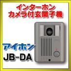 【ポイント最大 10倍】インターホン アイホン JB-DA カメラ付玄関子機 [∽]