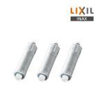 【ポイント最大 10倍】水栓部品 INAX JF-20-T 交換用浄水カートリッジ標準タイプ 3本セット[☆5≦【当日発送可】【本州四国送料無料】]