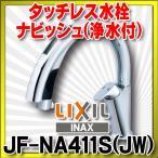 ショッピングINAX INAX JF-NA411S(JW) キッチン用タッチレス水栓 ナビッシュ(浄水付) タッチレス水栓 A10タイプ 一般地用 [◇]