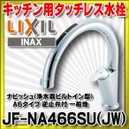 【ポイント最大 10倍】 JF-NA466SU(JW) 水栓金具 INAX キッチン用タッチレス水栓 ナビッシュ(浄水器ビルトイン型)[☆◇]