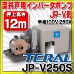 水中ポンプ テラル JP-V250S 50Hz/60Hz インバータ 深井戸用 JP-V形 ジェットポンプ 単相100V