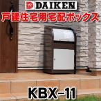 【ポイント最大 10倍】ダイケン 戸建住宅用宅配ボックス KBX-11 ニコウケトール[♪▲]