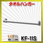 【ポイント最大 10倍】タオルハンガー INAX KF-11S  スタンダードシリーズ タオル掛 [□]