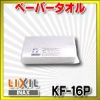 専用ペーパータオル INAX KF-16P 100枚入 [□]