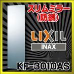 【ポイント最大 10倍】INAX 化粧鏡・スリムミラー(防錆) KF-3010AS