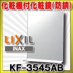 【ポイント最大 10倍】INAX 化粧鏡(防錆)・化粧棚付防錆化粧鏡 KF-3545AB