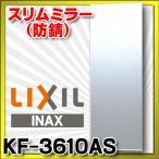 【ポイント最大 10倍】INAX 化粧鏡(防錆)・スリムミラー KF-3610AS [□]