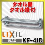 【ポイント最大 10倍】タオルハンガー INAX KF-41D  タオル棚 タオル掛付 [□]