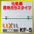 【ポイント最大 10倍】化粧棚 INAX KF-5  スタンダードシリーズ ガラス棚 透明タイプ [□]