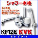 【ポイント最大 10倍】シャワー水栓 KVK KF12E デッキ形2ハンドルシャワー 取付ピッチ100mm [ ]