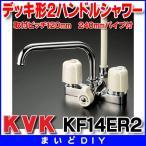 KVK デッキ形2ハンドルシャワー KF14ER2 取付ピッチ120mm 240mmパイプ付  [ ]