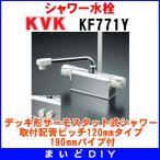 【ポイント最大 10倍】シャワー水栓 KVK KF771Y デッキ形サーモスタット式シャワー 取付配管ピッチ120mmタイプ 190mmパイプ付