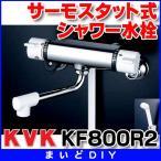 【ポイント最大 10倍】【在庫あり】シャワー水栓 KVK KF800R2 サーモスタット式シャワー 240mmパイプ付[☆【本州四国送料無料】]