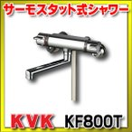 【ポイント最大 10倍】【在庫あり】 KF800T 浴室用水栓 KVK サーモスタット式シャワー [☆]