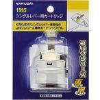 【ポイント最大 10倍】水栓部品 カクダイ 1995 シングルレバー用カートリッジ [□]