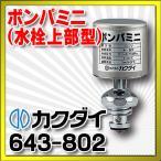 【ポイント最大 10倍】水栓部品 カクダイ 643-802 ボンパミニ(水栓上部型) [□]