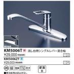 【ポイント最大 10倍】水栓金具 KVK KM5006T 台付シングルレバー式混合栓(コインスロット)