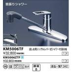 【ポイント最大 10倍】水栓金具 KVK KM5006ZTF 台付シングルレバー式シャワー付混合栓(コインスロット) 寒冷地用