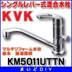 水栓 KVK KM5011UTTN マルチリフォーム水栓 給水 給湯接続 シングルレバー式混合栓
