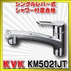 【ポイント最大 10倍】混合栓 KVK KM5021JT キッチン水栓 流し台用シングルレバー式シャワー付混合栓