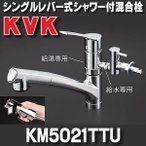 【BS受賞!】混合栓 KVK KM5021TTU 流し台用シングルレバー式シャワー付混合栓