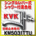 【ポイント最大 10倍】混合栓 KVK KM5031TTU 流し台用シングルレバー式シャワー付混合栓