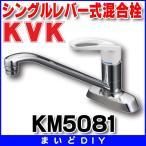 【ポイント最大 10倍】混合栓 KVK KM5081 流し台用シングルレバー式混合栓 [ ]