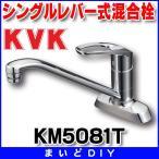 混合栓 KVK KM5081T 流し台用シングルレバー式混合栓 [ ]