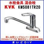 混合栓 KVK KM5081TR20 流し台用シングルレバー式混合栓 200mmパイプ付 [〒]