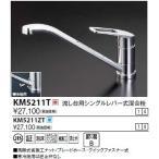 【ポイント最大 10倍】水栓金具 KVK KM5211T 流し台用シングルレバー式混合栓(コインスロット)