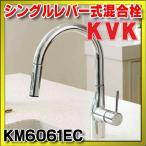 【ポイント最大 10倍】水栓金具 KVK KM6061EC グースネックシングルレバー式混合栓(eレバー)