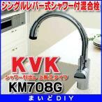 【ポイント最大 10倍】混合栓 KVK KM708G 流し台用シングルレバー式シャワー付混合栓 シャワー引出し 上施工タイプ