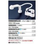 【ポイント最大 10倍】KVK KM8008SL 洗面化粧室 シングルレバー式洗髪シャワー(逆止弁あり・ゴム栓なし)