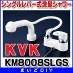 【ポイント最大 10倍】KVK KM8008SLGS 洗面化粧室 シングルレバー式洗髪シャワーゴム栓付