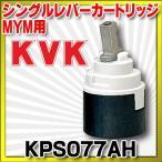 【ポイント最大 10倍】水栓部品 KVK KPS077AH MYM用シングルレバーカートリッジ