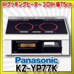 【在庫あり】IHクッキングヒーター パナソニック KZ-YP77K Yシリーズ 3口IH 幅75cm ジェットブラック(KZ-XP77Kの後継機種)[☆2]