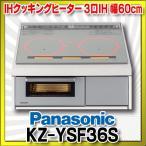 【在庫あり】IHクッキングヒーター パナソニック KZ-YSF36S YSシリーズ 3口IH 幅60cm ライトシルバー(KZ-XSF36Sの後継機種)[☆2]